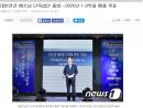 Báo chí Hàn Quốc đã cập nhật những thông tin mới nhất về lễ công bố sự biến đổi nhảy vọt của TaiHan Vina